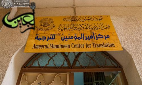 Ameerul Mumineen Center for Translation: Promising Specialized Efforts for Spreading the Thought of Ameerul Mumineen (PBUH)