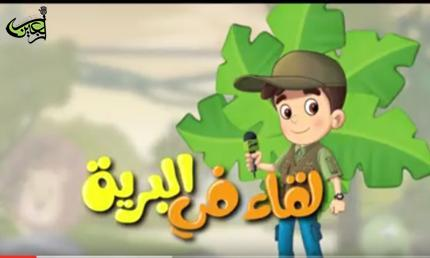 Childhood Unit in the Holy Shrine of Imam Ali (PBUH) Produces an Animation Series Named (A Meeting in Wilderness)