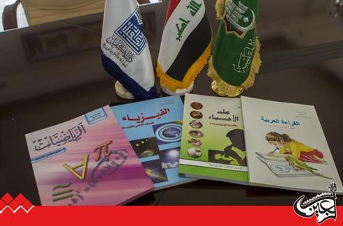 Al-Kafeel House for printing, publishing and distribution has printed tens of thousands of Iraq's school books