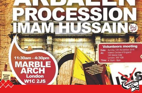 THE 36TH ARBAEEN PROCESSION OF IMAM HUSSAIN (A.S) in London