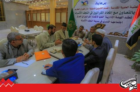 Forum Discusses Quran Recitation in Muharram Mourning Ceremonies in Iraq