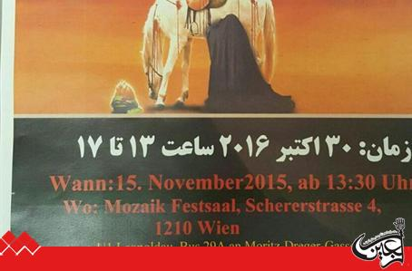 Ashura Conference Held in Austria
